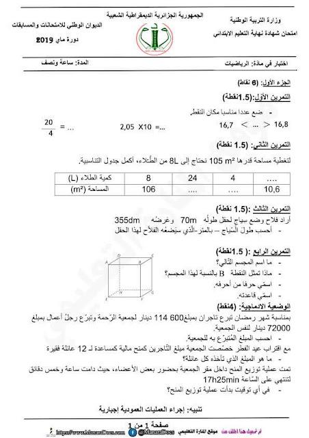 اختبارات السنة الخامسة ابتدائي في الرياضيات الفصل الثالث
