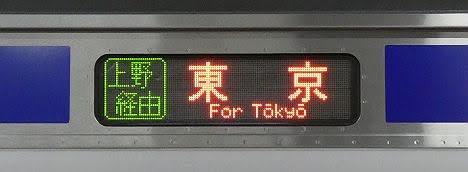 上野経由 東京行き E531系