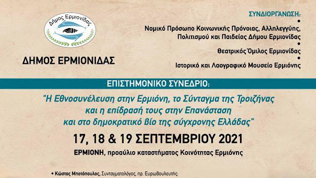 Επιστημονικό συνέδριο στην Ερμιόνη για τα ιστορικά γεγονότα της Επανάστασης