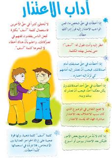 اداب الاعتذار للاصدقاء والاقارب