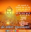 बुद्ध पूर्णिमा (Buddha Purnima 2021) कब है और  गौतम बुद्ध जयंती  (Gautam Buddha Jayanti)  कब हैi?