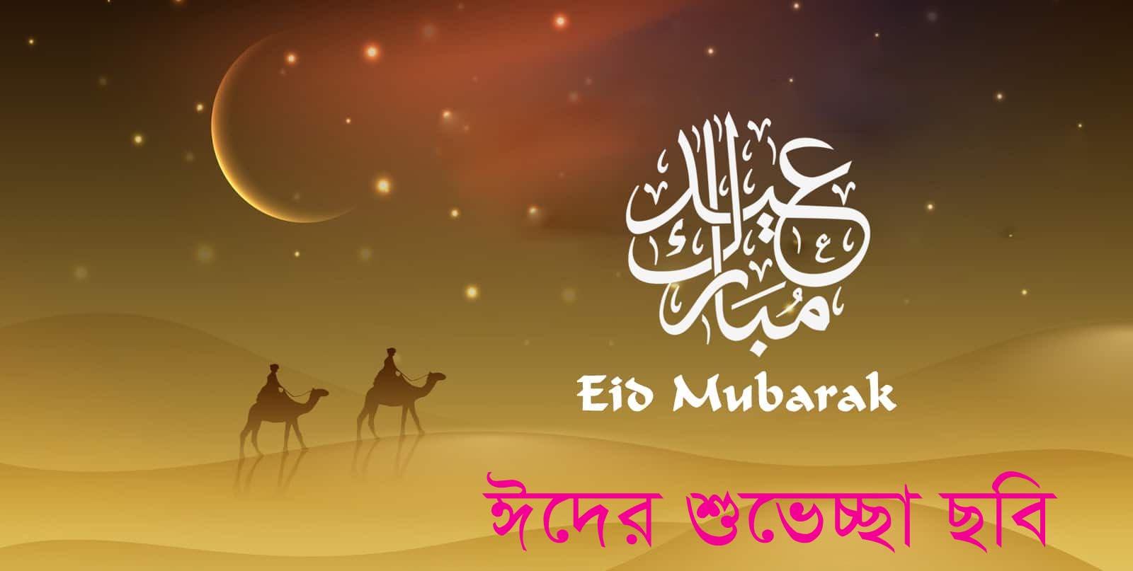 Eid Poster Design। Photos, Logos, illustrations   ঈদ পোস্টার ডিজাইন