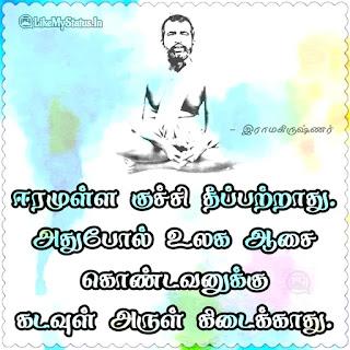 Ramakrishna Tamil Thathuvam