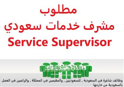وظائف السعودية مطلوب مشرف خدمات سعودي Service Supervisor