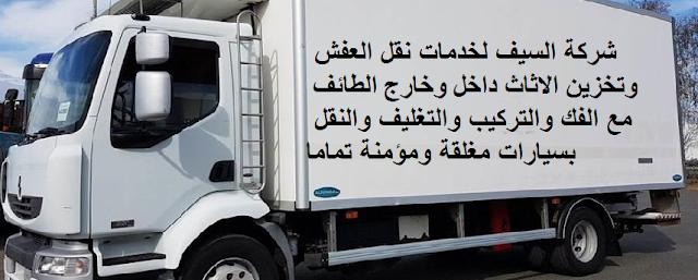 شركة نقل عفش بالطائف للايجار 01063997733 داخل وخارج مدينه الطايف