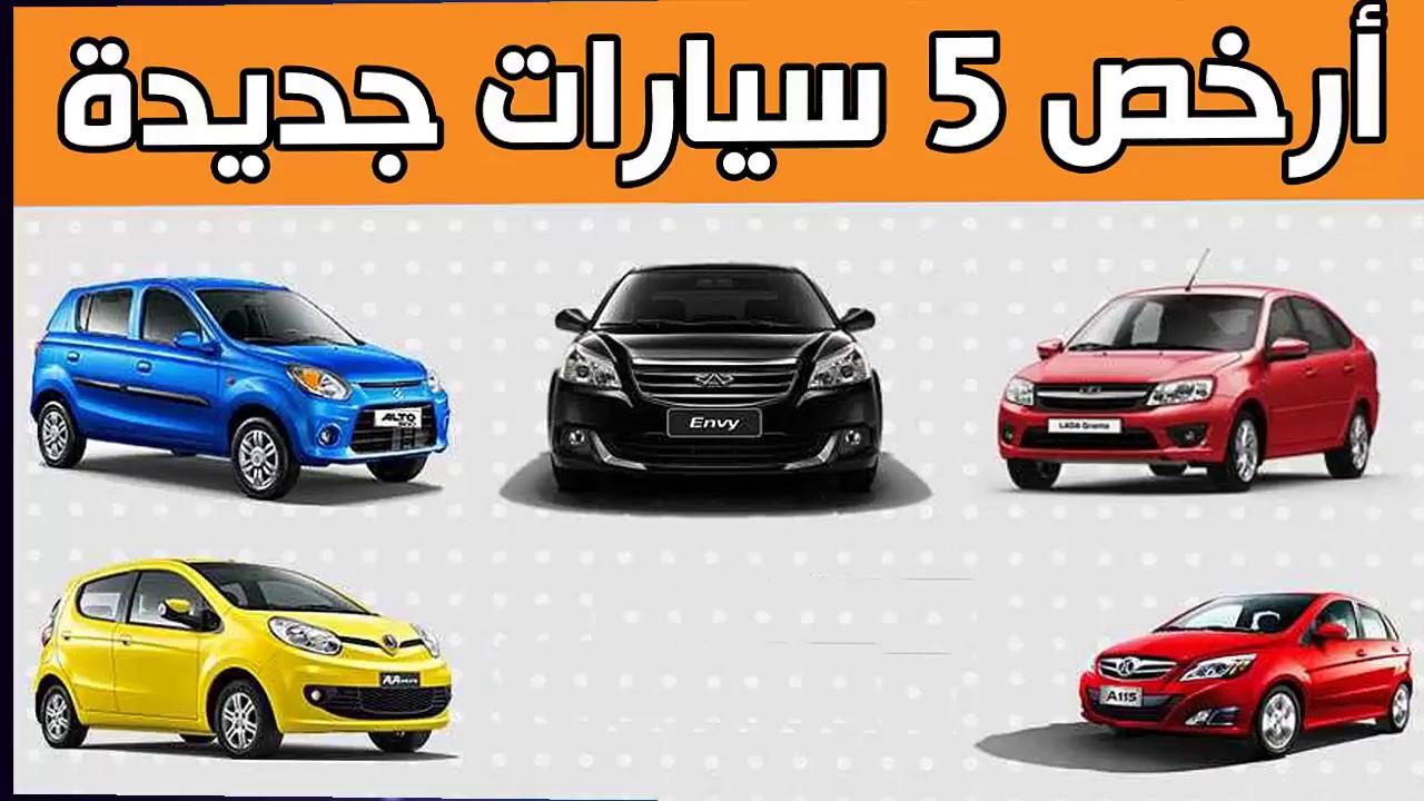 أرخص خمس سيارات زيرو في مصر 2019 توظيف