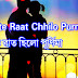 Kishore Kumar Sei Raate Rat Chilo Purnima Lyrics ( সেই রাতে রাত ছিলো )