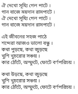 Bornoporichoy Lyrics Movie Konttho