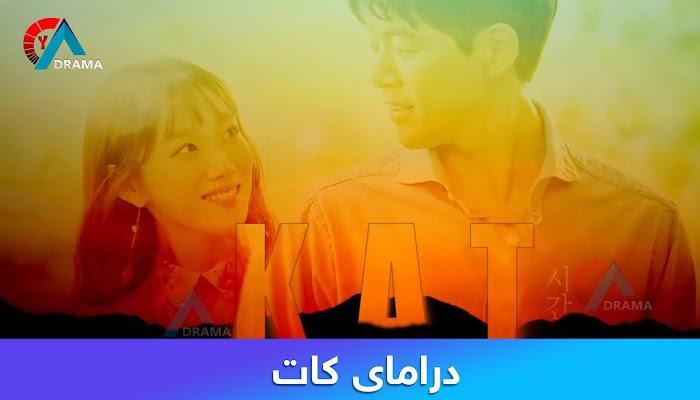 Dramay Kat Alqay 20