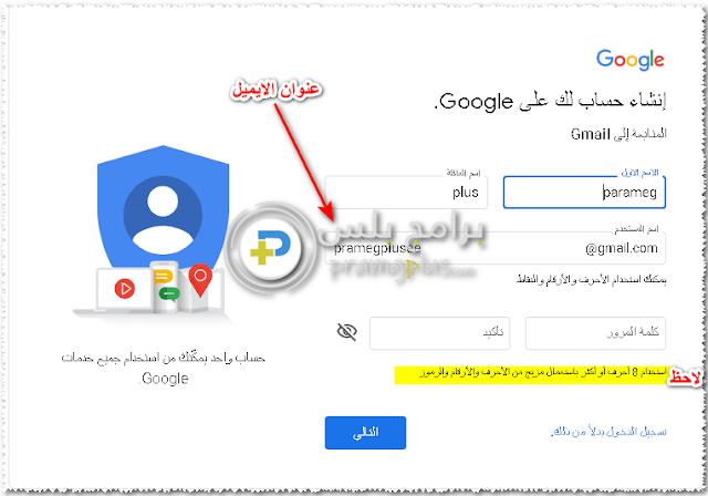 إنشاء حساب جيميل Gmail