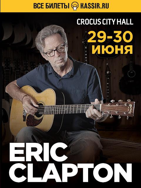 Eric Clapton в России