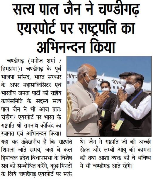 सत्य पाल जैन ने चंडीगढ़ एयरपोर्ट पर राष्ट्रपति का अभिनन्दन किया