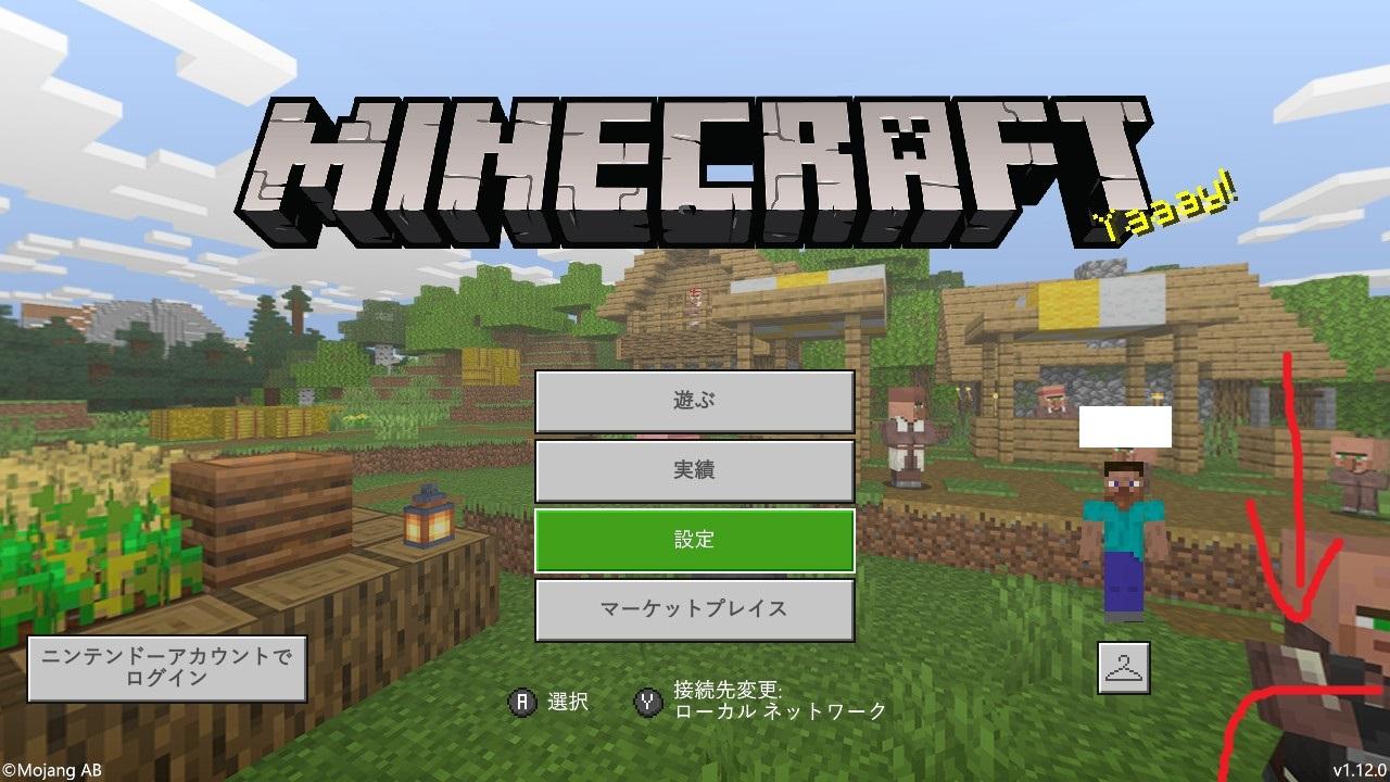 入れ 方 スイッチ mod マイクラ