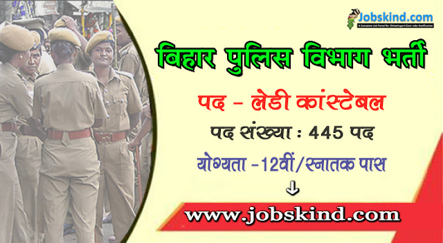 Bihar Police Lady Constable Recruitment 2020 Bihar Govt Job Advertisement Bihar Police Department Recruitment All Sarkari Naukri Information Hindi