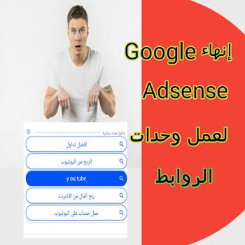 إنهاءGoogle AdSense عمل وحدات الروابط