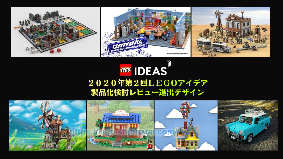 2020年第2回 #LEGO アイデア製品化検討レビュー進出デザイン:トラバント、あつまれ どうぶつの森他:随時更新