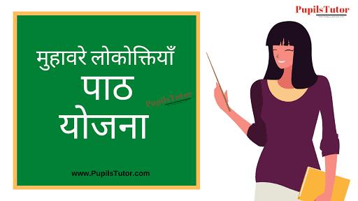 Muhavare Lokoktiyan Lesson Plan in Hindi for B.Ed/DELED   मुहावरे लोकोक्तियाँ पाठ योजना   Muhavare Lesson Plan   Lokoktiyan Lesson Plan