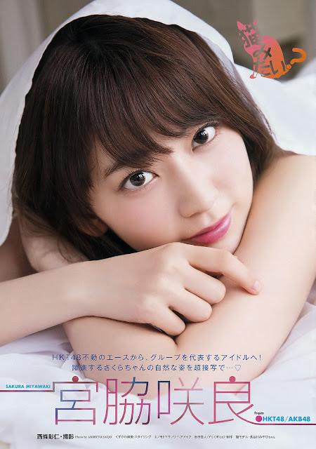HKT48 Miyawaki Sakura Gravure YAM 010
