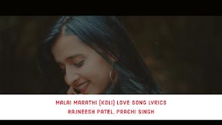Malai Marathi (Koli) Love Song Lyrics Rajneesh Patel, Prachi Singh