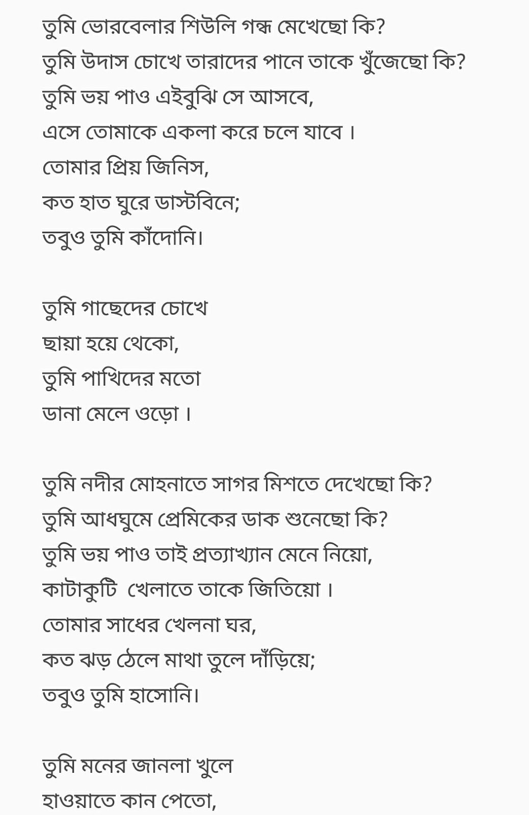 Bengali Love Poem Tumi For Girlfriend
