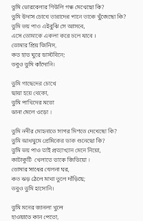 Bengali love poem tumi for girlfriend