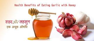 शहद लहसुन खाने से फायदे Garlic with Honey Benefits in Hindi