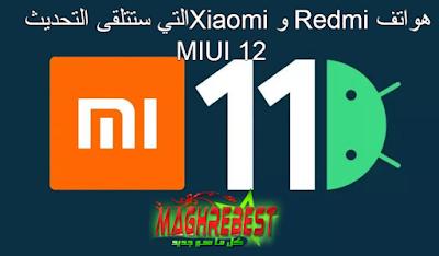 MIUI 12 | إليك الهواتف الذكية Xiaomi و Redmi التي ستتلقى  التحديث