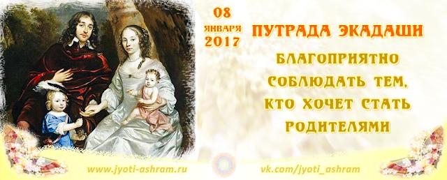 08,01,2017_путрада_экадаши