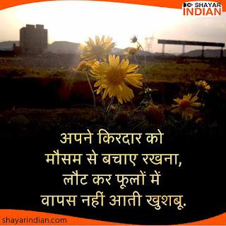 Kardar, Mausam, Phool, Khushboo : Hindi Shayari Status