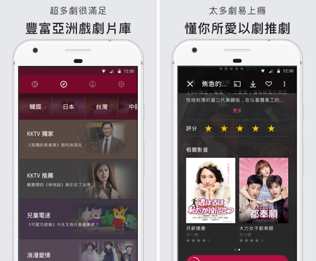 KKTV App
