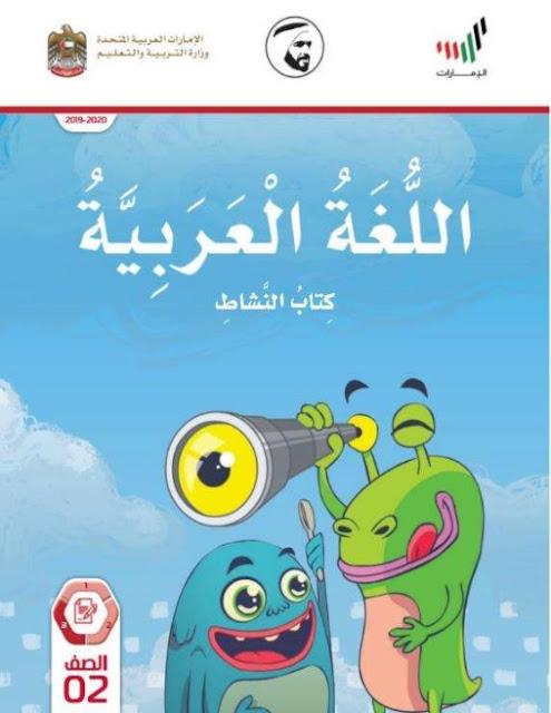 كتاب النشاط في اللغة العربية للصف الثاني الفصل الثالث 2019-2020