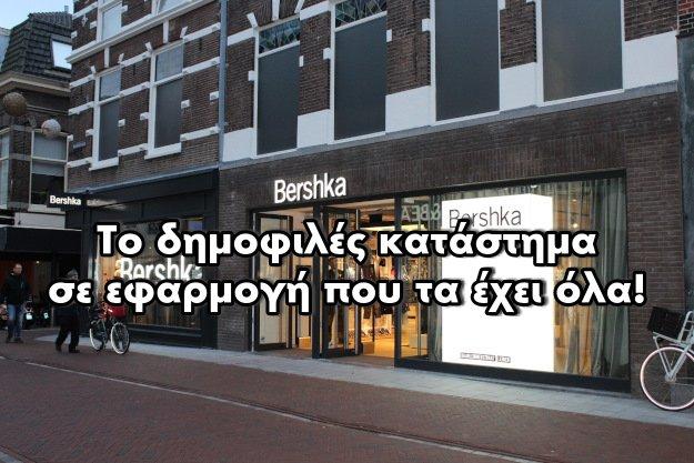 Βershka - Η επίσημη εφαρμογή της μεγάλης εταιρείας ρουχισμού που δέχεται και διαδικτυακές παραγγελίες