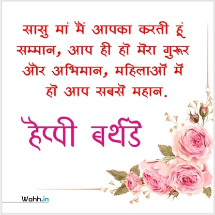 Hindi Language Birthday Wishes For Mother In Law