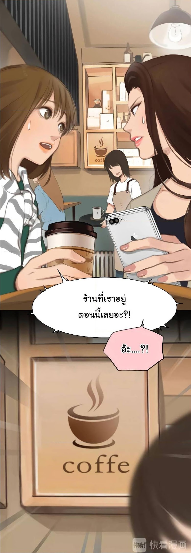 The Fake Beauty - หน้า 10