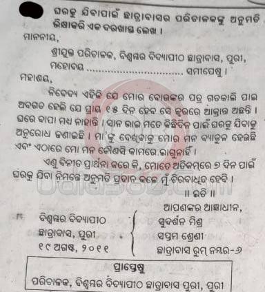 Chatrabas ru Gharaku Jiba Pai Darkhast (Application for Leave From Hostel to Go Home in Odia)