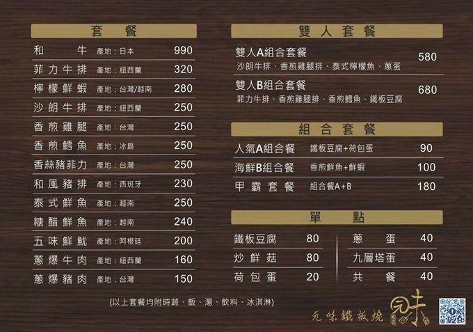 元味鐵板燒-高雄三民區鐵板燒餐廳推薦