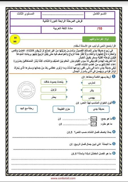 فرض المرحلة الرابعة اللغة العربية المستوى الثالث المنهاج الجديد