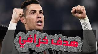 يوفنتوس ضد أتلتيكو مدريد.. كريستيانو رونالدو يسجل أول أهداف اليوفي