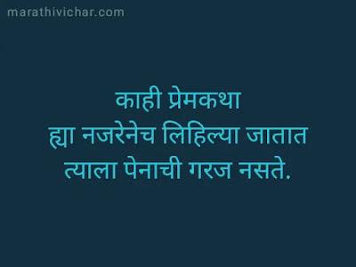love shayri marathi