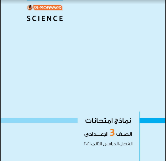3 نماذج امتحان علوم لغات science بالاجابات للصف الثالث الاعدادى ترم ثانى 2021 من كتاب الامتحان