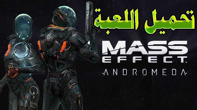حصريا لعبة Mass Effect Andromeda برابط مباشر و تورنت