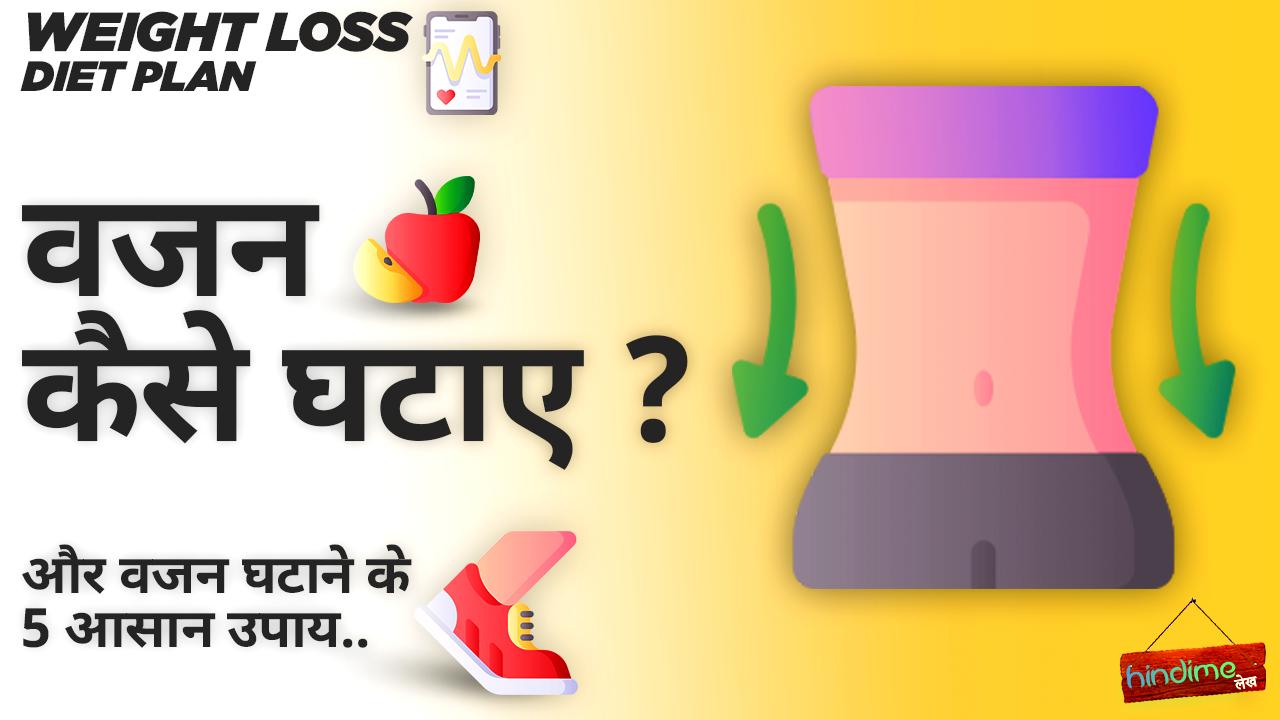 वजन घटाने के 5 आसान उपाय (5 easy way of weight loss in hindi)