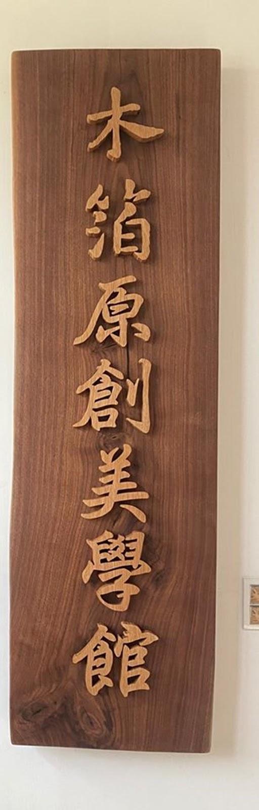 木箔,心意,淬鍊