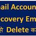 अपने Gmail Account का Recovery Email कैसे Delete करे.