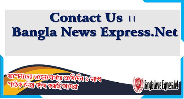 Contact Us ।। Bangla News Express.Net