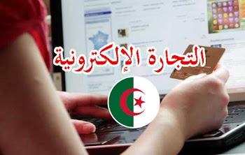 التجارة الإلكترونية في الجزائر طريقك نحو تحقيق الثروة 2020