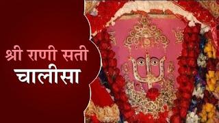 Shree Rani Sati Chalisa In Hindi | श्री रानी सती चालीसा | चालीसा संग्रह | Gyansagar ( ज्ञानसागर )