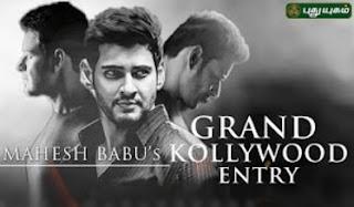 Mahesh Babu's Grand Kollywood Entry   First Frame