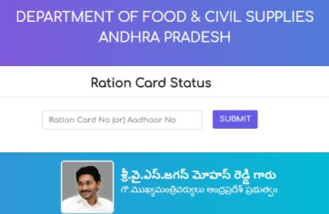 how-to-check-ap-new-ration-card-status