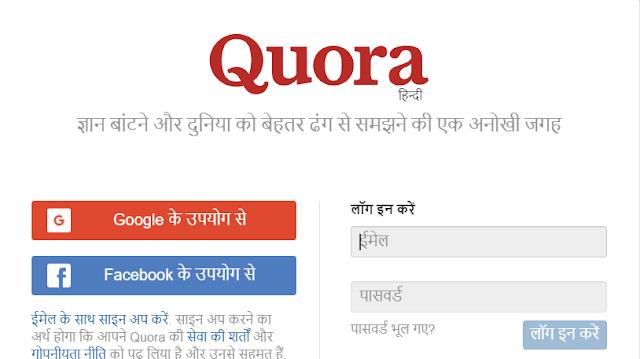 quora keya hai quora me blog kese banaye hindi mw jaane , quora blogging , quora keya hai , quora log in
